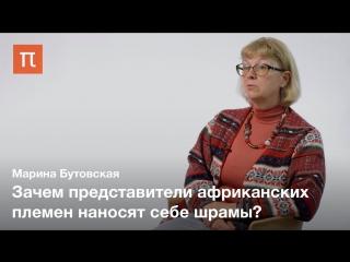 Тело как текст в антропологии — Марина Бутовская