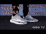 YEEZY V2 'ZEBRA' UNBOXING REVIEW + ON FEET!! (TWO PAIRS FOR RETAIL!)