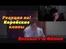 Реакция на! Корейские клипы - С вэбкой! ОУЖС!!1!1