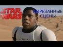 Вырезанные сцены из фильма Звездные Войны Пробуждение Силы