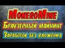 MoneroMine - Отзывы и обзор на браузерный майнинг Monero. Заработок Monero без вложения