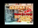 4К Видео сборка ПК за 50000 рублей RYZEN 5 1500x + 1050TI и тестирование в играх.