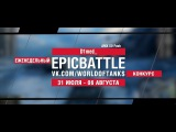 EpicBattle : D1med_ / AMX 50 Foch (конкурс: 31.07.17-06.08.17) [World of Tanks]