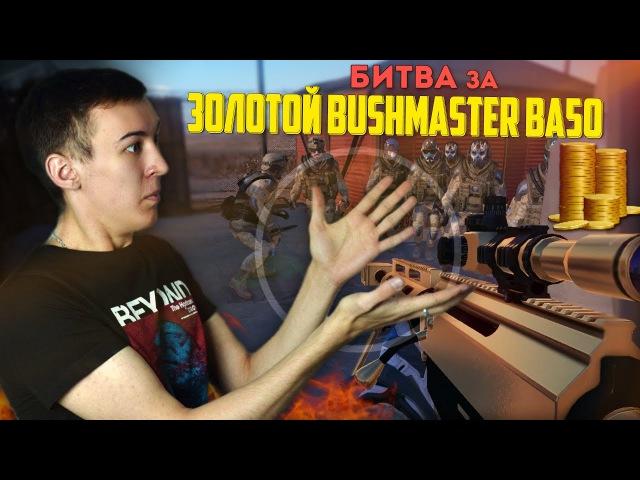 WARFACE.БИТВА ЗА ЗОЛОТОЙ Bushmaster BA50 - 1 VS 15!