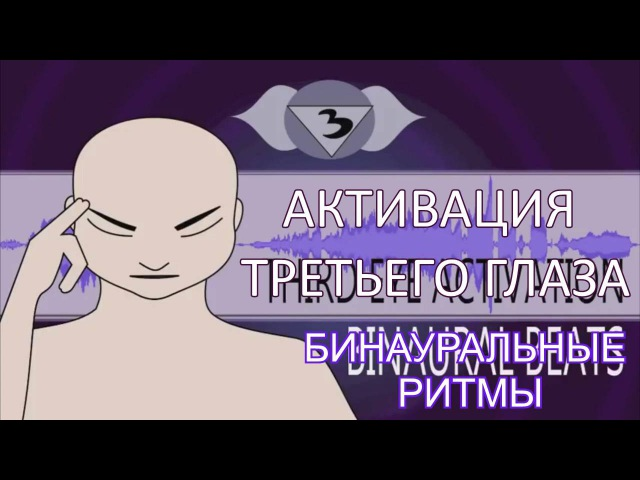 Мощные бинауральные ритмы для активации третьего глаза Тета Дельта волны Откр ...