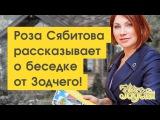 Роза Сябитова рассказывает о беседке от