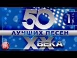 50 ЛУЧШИХ ПЕСЕН XX ВЕКА