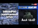 Заполярье: своевременный врыв. На AMX 1390 worldoftanks wot танки — [wot-vod]