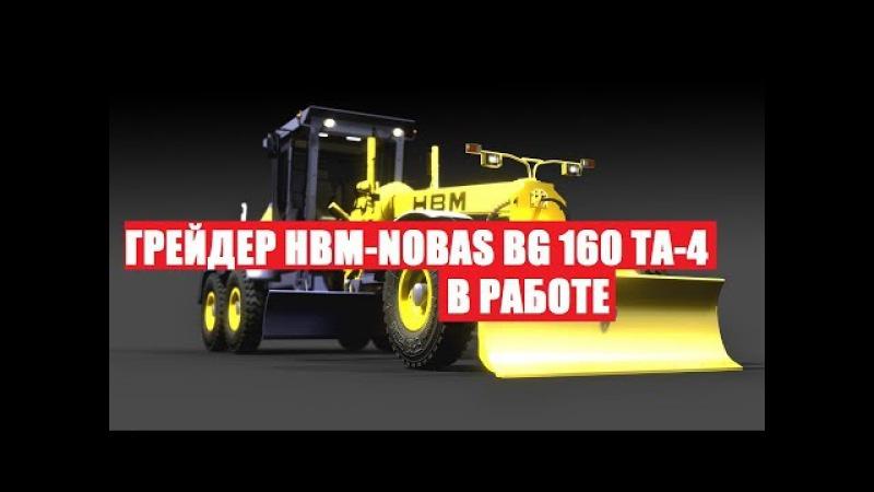 Автогрейдер HBM-Nobas BG 160 TA-4 в работе