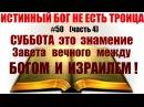 50 СУББОТА это знамение Завета вечного между Богом и Израилем! (часть 4)