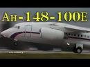 Ан 148 Отличный самолет который вывели из ГА в 2015 году