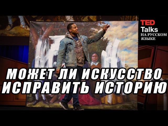 TED на русском - МОЖЕТ ЛИ ИСКУССТВО ИСПРАВИТЬ ИСТОРИЮ? - русская озвучка TED