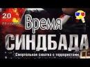 Приключения 16. ВРЕМЯ СИНДБАДА. 20 серия, Криминал. Остросюжетный Детектив,.