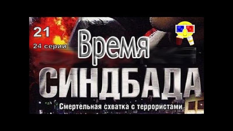 Приключения 16. ВРЕМЯ СИНДБАДА. 21 серия, Криминал. Остросюжетный Детектив,.