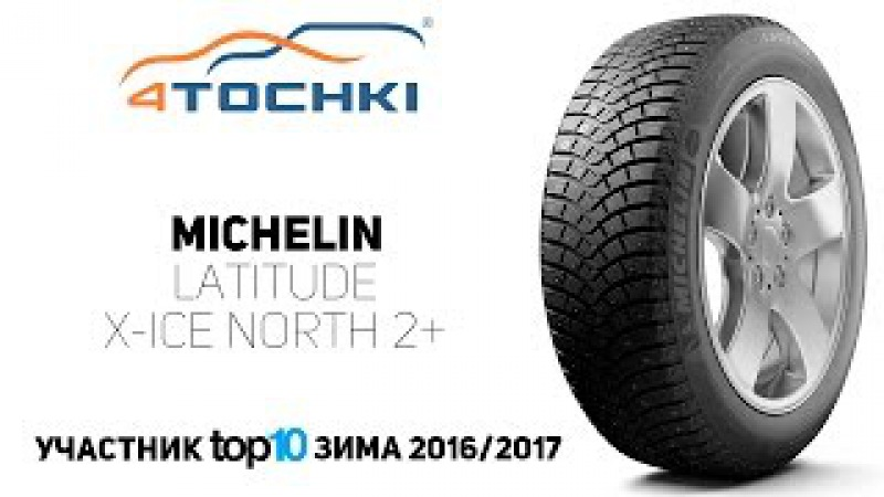Зимняя шина MICHELIN Latitude X-Ice North LXIN2 на 4 точки. Шины и диски 4точки - Wheels Tyres