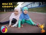 СПОРТ И МАЛЕНЬКИЕ МУСУЛЬМАНКИ! والرياضة، والمسلمات! sports and Islam!