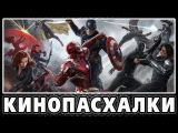 Первый мститель Противостояние  Captain America Civil War (часть 1) Easter Eggs