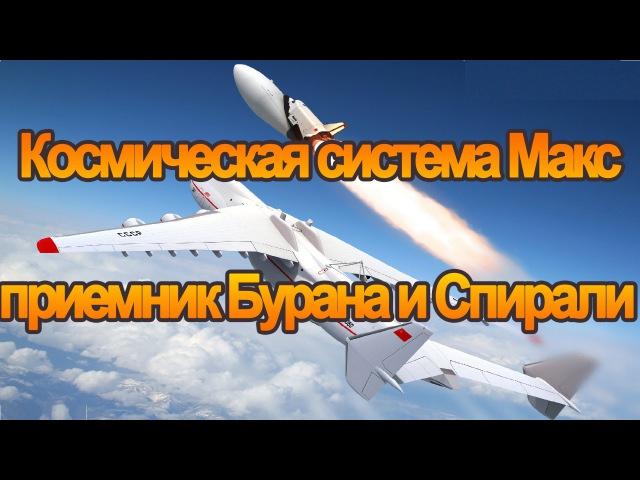 Многоразовая авиационно космическая система Макс vyjujhfpjdfz fdbfwbjyyj rjcvbxtcrfz cbcntvf vfrc