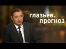 Сергей Глазьев. Ответы на острые вопросы телезрителей