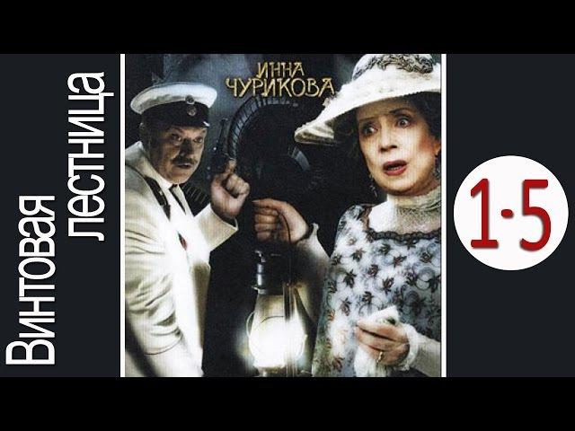 детектив Винтовая лестница (1 - 5 серии) сериал смотря, который погружаешься в эп ...