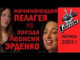 Почему Леонсия Эрденко пошла к Билану ГОЛОС-6