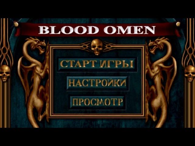 Да где же этот босс? - Blood Omen: Legacy of Kain - Серия 3 (долгожданная)
