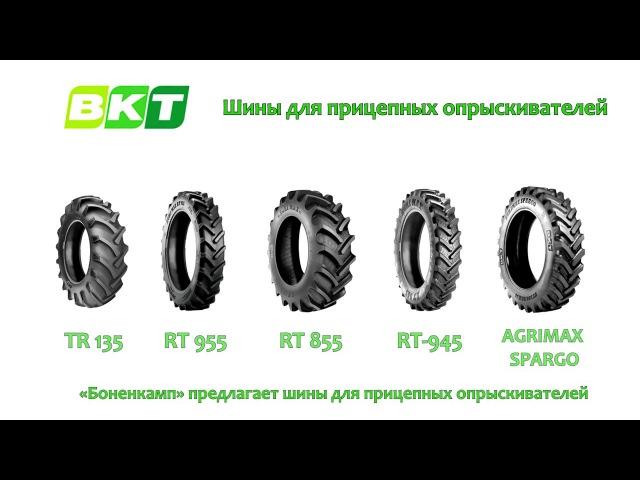 Шины BKT для прицепных опрыскивателей