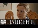 Фильм взорвал интернет ПАЦИЕНТ Русские МЕЛОДРАМЫ новинки 2017 фильмы