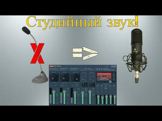 Как сделать студийный звук Как убрать шум в OBS Skype Discord Как добавить басс