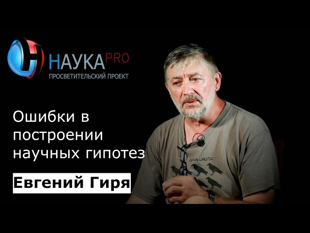 Ошибки в построении научных гипотез Mistakes in making of a scientific hypothesis Евгений Гиря