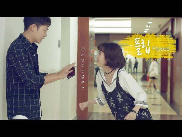 [청춘시대 패러디] 쏭성민 청춘시대판 '플립'이 나온다면?