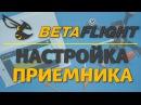 Betaflight - настройка приемника