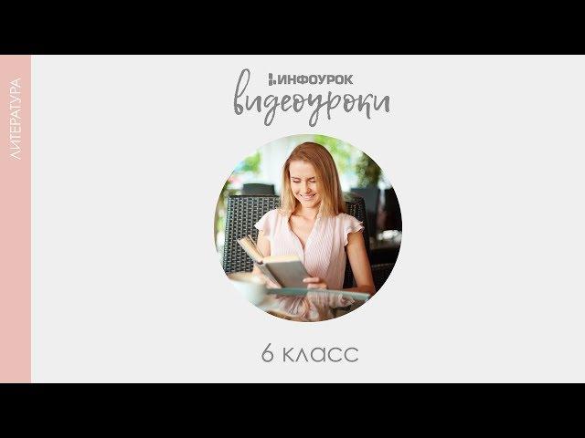 Легенды. Геродот. «Легенда об Арионе»   Русская литература 6 класс 7   Инфоурок