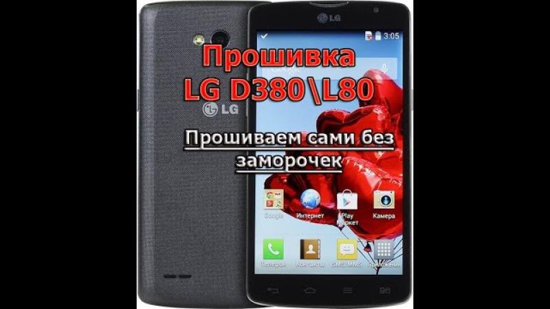 Прошивка LG D380. LG L80.Телефон возвращаем к жизни.