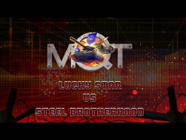 «Lucky Star» vs «Steel Brotherhood» MQT 28 тур 18.09.2017