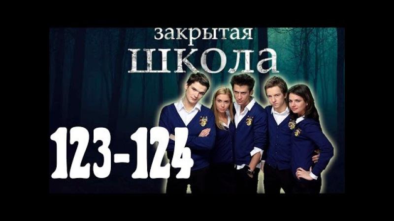 Закрытая школа 123 - 124 серии, 4 сезон (мистический сериал)