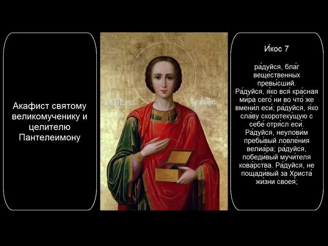 Акафист святому великомученику и целителю Пантелеимону (с аудио озвучкой и текстом)