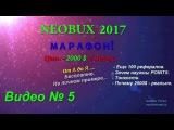NEOBUX Марафон 2017 Видео № 5  От 11 декабря 2016 г