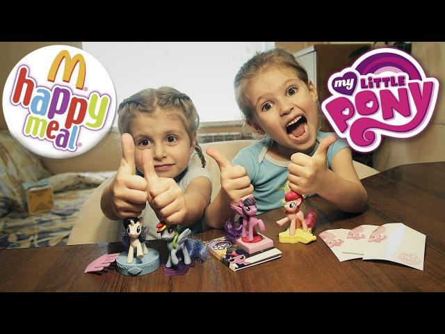 Мои маленькие пони. Обзор игрушек Хэппи Мил Макдоналдс из коллекции 2017 года
