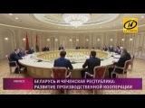 Беларусь и Чеченская Республика договорились активизировать сотрудничество