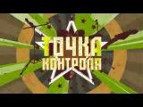 Точка Контроля - Александр Кушнир