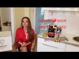 1 серия Олеся Малибумоя диетачто нельзя есть