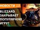 MMORPG. Онлайн игры Blizzard закрывает популярную игру Новости