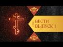 ВЕСТИ ПОСЛЕДНЕГО ВРЕМЕНИ - Выпуск 1
