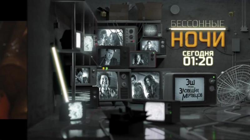 Эш против зловещих мертвецов 11 декабря на РЕН ТВ