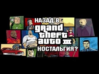 Стрим Grand Theft Auto III | Подписка? Колокольчик? | Назад в GTA III | Ретроспектива #5