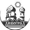 АНСАМБЛЬ ДивоГрад