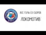 Зимние Тренировочные сборы. Товарищеские матчи - ЛОКОМОТИВ