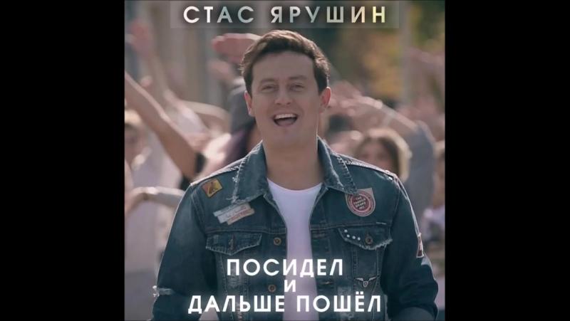 Стас Ярушин - Посидел и дальше пошел - ПРЕМЬЕРА ПЕСНИ В ITUNES И GOOGLE PLAY
