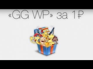 Набор стикеров «GG WP» за 1 рубль, вместо 35!